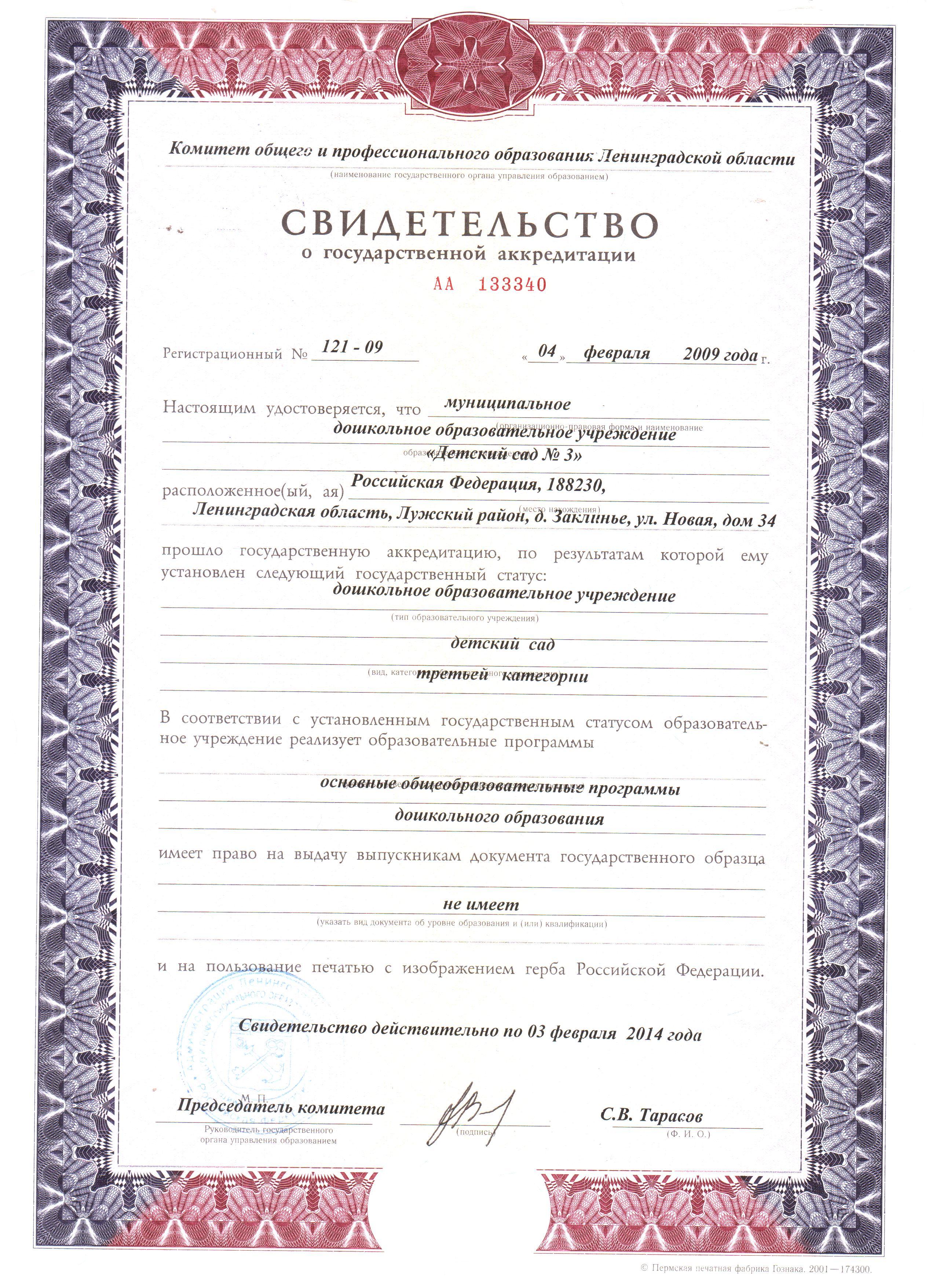 Аккредитация военного представительства на предприятии заключалась особой